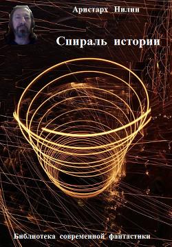 Спираль истории (СИ)