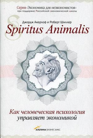 Spiritus Аnimalis, или Как человеческая психология управляет экономикой