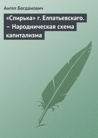 «Спирька» г. Елпатьевскаго.– Народническая схема капитализма