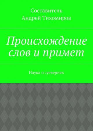 Списки и происхождение редакций Русской Правды