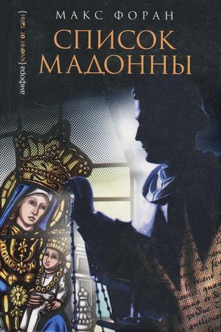 Список Мадонны [The Madonna List]