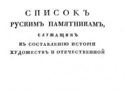 Список Русским памятникам, служащим к составлению истории художеств и отечественной палеографии