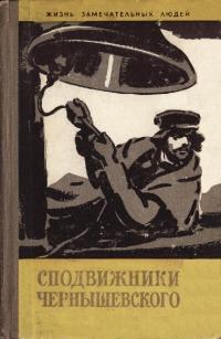 Сподвижники Чернышевского