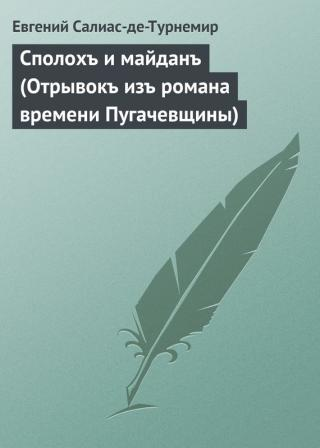 Сполох и майдан (Отрывок из романа времени Пугачевщины)