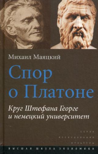 Спор о Платоне. Круг Штефана Георге и немецкий университет