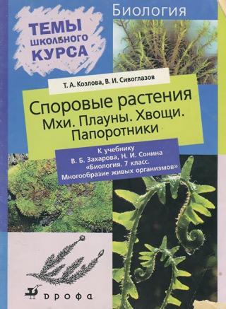 Споровые растения