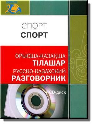 СПОРТ: Русско-казахский разговорник