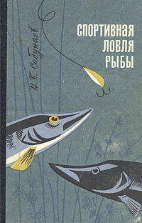 Спортивная ловля рыбы.