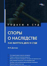 Споры о наследстве: как выиграть дело в суде?