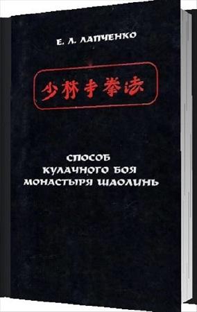 Способ кулачного боя монастыря Шаолинь