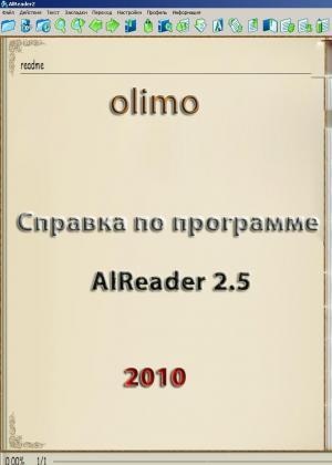 Справка по программе AlReader 2.5