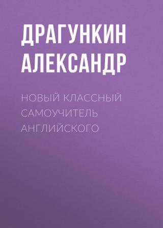 """Справочная часть к учебнику А. Драгункина """"Новый классный самоучитель английского"""""""