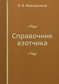 Справочник азотчика