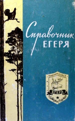 Справочник егеря [1960]
