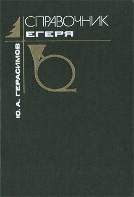 Справочник егеря [1988]