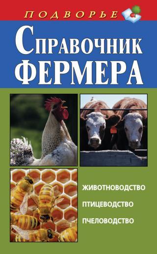 Справочник фермера [Животноводство, птицеводство, пчеловодство]