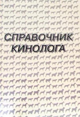 Справочник кинолога (для сотрудников силовых ведомств)