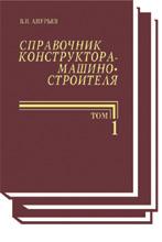 Справочник конструктора–машиностроителя в 3-х томах (9-е издание, 2006 г.). Том 1