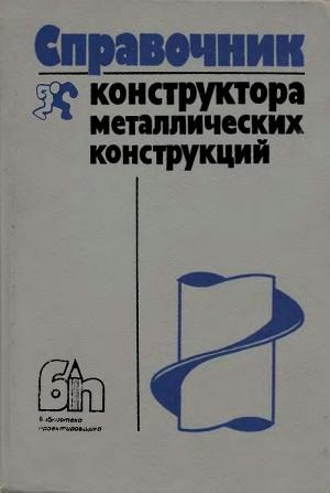 Справочник конструктора металлических конструкций