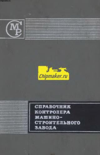 Справочник контролера машиностроительного завода. Допуски, посадки, линейные измерения.
