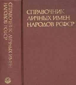 Справочник личных имен народов РСФСР [calibre 0.9.36]