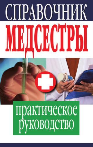 Справочник медсестры [Практическое руководство]