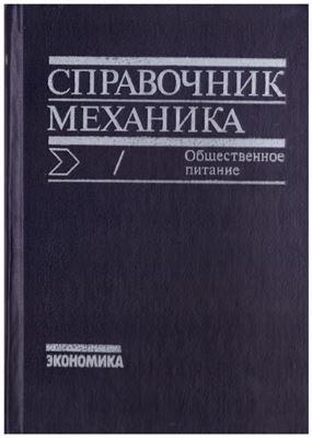 Справочник механика / Общественное питание