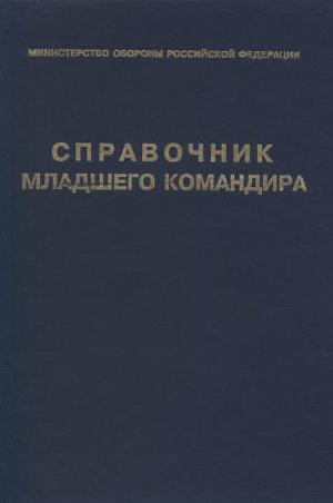 Справочник младшего командира