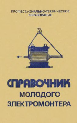 Справочник молодого электромонтёра