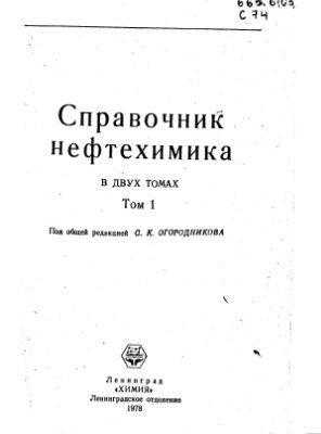 Справочник нефтехимика. Том 1