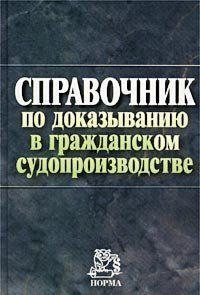 Справочник по доказыванию в гражданском судопроизводстве