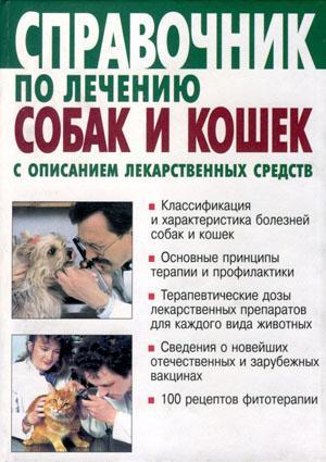 Справочник по лечению собак и кошек с описанием лекарственных средств