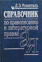 Справочник по правописанию, произношению, литературному редактированию [1999]