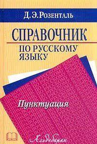 Справочник по русскому языку. Пунктуация