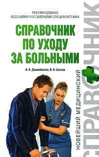 Справочник по уходу за больными