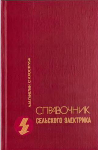 Справочник сельского электрика (в вопросах и ответах)