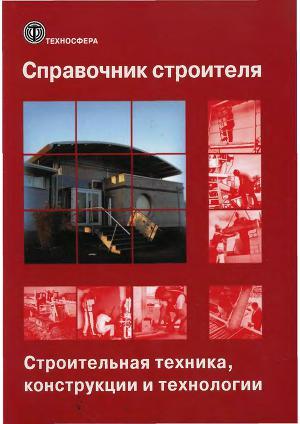 Справочник строителя. Строительная техника, конструкции и технологии. Том 1