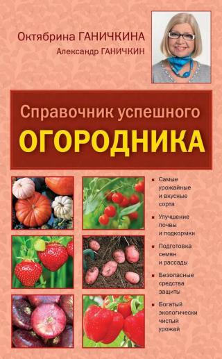 Справочник умелого огородника