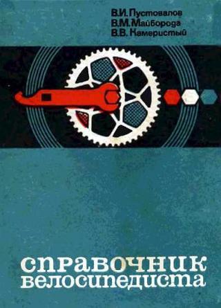 Справочник велосипедиста