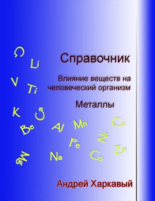 Справочник. Влияние металлов на организм человека.