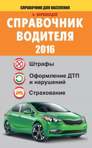 Справочник водителя 2016. Штрафы, оформление ДТП и нарушений, страхование