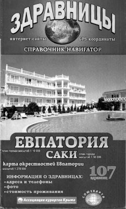 Справочник здравниц Евпатории и Саки