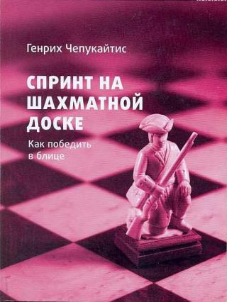Спринт на шахматной доске. Как победить в блице