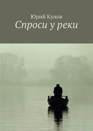 Спроси у реки
