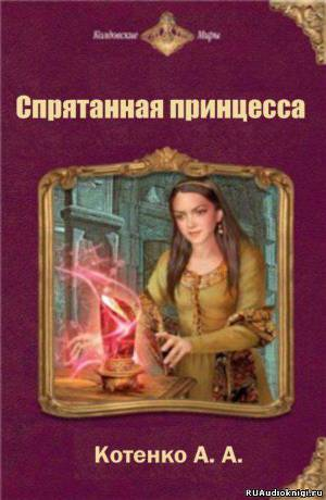 Спрятанная принцесса (СИ)