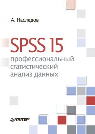 SPSS: Компьютерный анализ данных в психологии и социальных науках