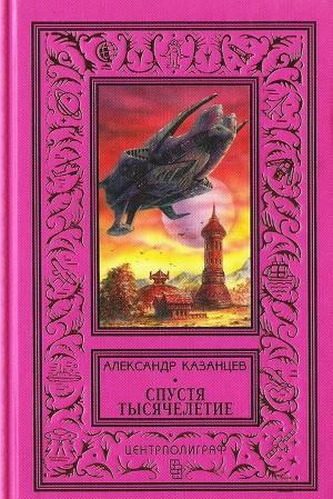 Спустя тысячелетие (  издание 1997 г.)