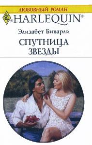 Спутница звезды [The Virgin and the Vagabond]
