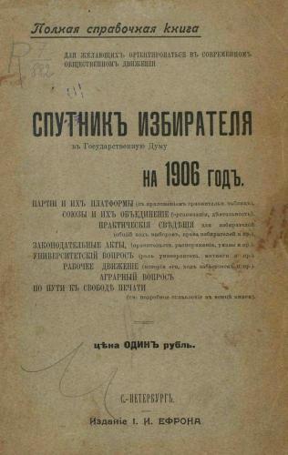 Спутникъ избирателя на 1906 годъ. Освободительное движенiе и современныя его формы