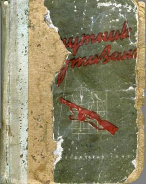 Спутник партизана (Дальгиз, 1943)